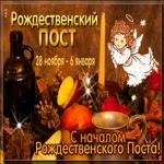 Милая открытка Рождественский пост