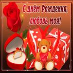 Милая открытка с днем рождения любовнице