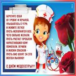 Милая открытка с международным днем медицинских сестёр
