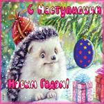 Милая открытка с Наступившим Новым Годом