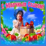 Милая открытка Яблочный Спас