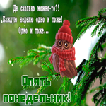 Милая зимняя открытка понедельник