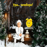 Милая зимняя открытка с четвергом