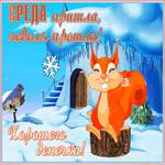 Милая зимняя открытка со средой