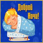 Миленькая открытка доброй ночи