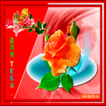 Милые цветы в открытке тебе