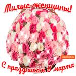 Милым Женщинам С Праздником 8 Марта
