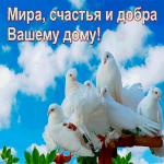 Мир и добра вашему дому