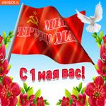Мир труд май с 1 мая вас