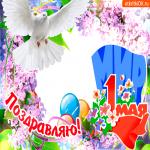 Мир всем в день 1 мая