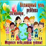 Мирного неба нашим детям