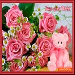 Мишка розовый для тебя