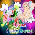 Мои поздравления с днем ангела Ирина