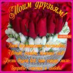 Моим друзьям нежные цветы и пожелания