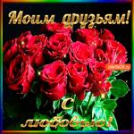 Моим друзьям с любовью эти цветы