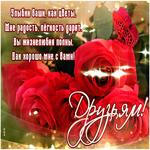 Моим друзьям с любовью нежная роза