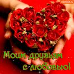 Моим друзьям с любовью нежные розы