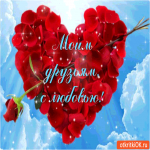 Моим друзьям с любовью сердечко из красивых роз