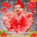 Моим друзьям с любовью сердечко из роз