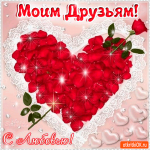 Моим друзьям сердечко из роз