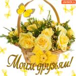 Моим друзьям желтая корзина