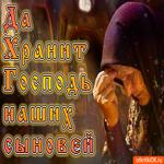 Молитва в день сыновей