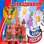 Моя Россия, красивая открытка о родине