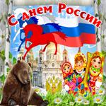 Моя Россия, с праздником тебя