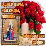 Мученицы Вера Надежда Любовь