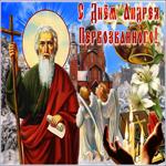 Музыкальная открытка День Андрея Первозванного