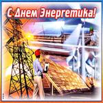 Музыкальная открытка День энергетика