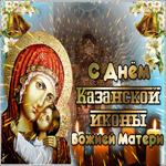 Музыкальная открытка День Казанской иконы Божией Матери