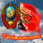 Музыкальная открытка День комсомола