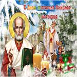 Музыкальная открытка День святителя Николая Чудотворца