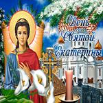 Музыкальная открытка День Святой Екатерины