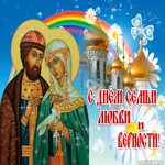 Музыкальная открытка на день семьи любви и верности
