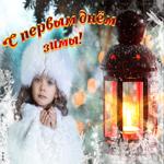 Музыкальная открытка Первый День Зимы