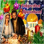 Музыкальная открытка Рождество Христово