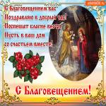 Музыкальная открытка С Благовещением