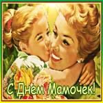 Музыкальная открытка с днем матери