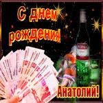 Музыкальная открытка с Днем Рождения, Анатолий