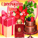 Музыкальная открытка с Днем Рождения, Арина