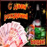 Музыкальная открытка с Днем Рождения, Богдан