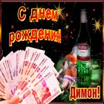 Музыкальная открытка с Днем Рождения, Дмитрий