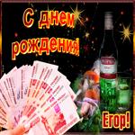 Музыкальная открытка с Днем Рождения, Егор