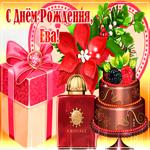 Музыкальная открытка с Днем Рождения, Ева