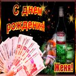 Музыкальная открытка с Днем Рождения, Евгений