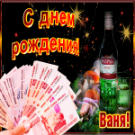 Музыкальная открытка с Днем Рождения, Иван