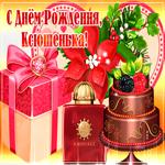 Музыкальная открытка с Днем Рождения, Ксения