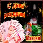 Музыкальная открытка с Днем Рождения, Максим